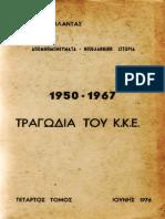 114651622-Δημήτρης-Βλαντάς-Τραγωδία-του-ΚΚΕ-1950-1967-τόμος-Δ.pdf