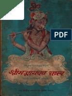 Bhagawata Rahasya - Swami Akhandananda Saraswati