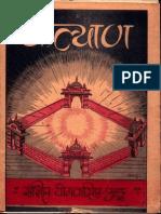Geeta Press Pdf