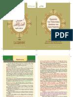 Ερμηνεία του Τελευταίου Δεκάτου του Ιερού Κορανίου – Ακολουθούμενη από Κρίσιμα Ζητήματα που Αφορούν Κάθε Μουσουλμάνο.