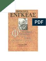 Frenderic Engels Foierbah