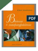 Фарино Е.- Введение в Литературоведение