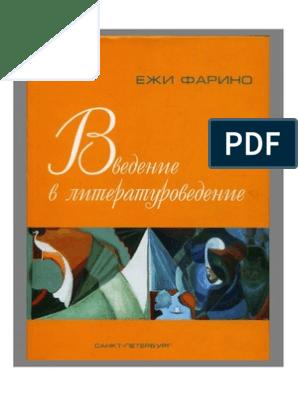 Teoriya literatury - poetika.