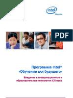 Введение в информационные и образовательные