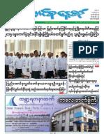 Union Daily (19-1-2015).pdf