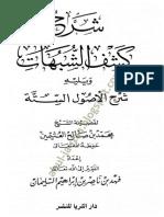 Penjelasan Asy-Syaikh Muhammad Bin Shaalih Al-'Utsaimiin tenang 'Udzur Kejahilan dalam Syarh Kasyf Asy-Syubuhaat