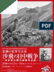 悲劇の従軍写真家 沙飛(さひ)の日中戦争