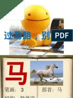 单元十八(一、过马路,别心急).ppt