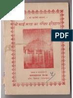 History of Shri Aai Mata Ji , Bilara (Shri Aai Mataji Ka Itihas)