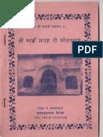 Shri Aai Mata Ji Ri Olkhan (Rajasthani 2nd Edition)