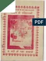 Divan Shri Rohit Das ji & Jati Bhaga Baba ji , Bilara