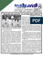 சர்வ வியாபி - 11-01-2015