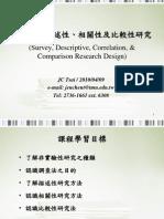0409量性研究方法II