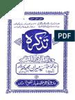 Brief Hagiography of Syed Muhammad Saeed Hazrat Miran Bheekh RA