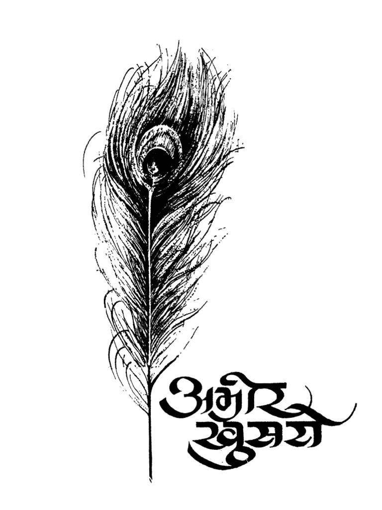 151 AMIR KHUSRO HINDI BOOK FREE PDF.pdf