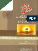 2 Shaykh By Shaykh Mufti Abdur Rauf Sakharvi.pdf