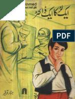 Eik Lerka Eik Doctor-Jabbar Taqeer-S Ghulam Ali & Sons