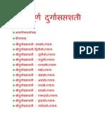 DURGA SAPTSHATI.pdf