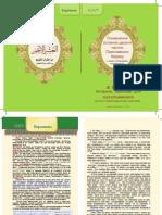 Корану з книги ат-Тафсір аль- Муяссар