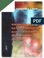 G I Belebezyev Fiziologia i Patofiziologia Isk