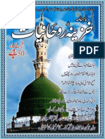 Monthly Khazina-e-Ruhaniyaat Jan'2015 (Vol 5, Issue 9)