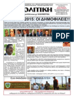 Politikinews Greek Panhellenic Newspaper