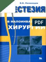 Anestezia v Maloinvazivnoy Khirurgii Likhvantsev1
