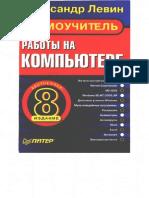 Александр Левин Самоучитель Работы На Компьютере 8-е Издание.
