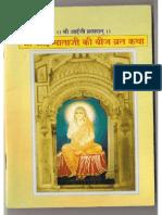Shri Aaiji Mata ji -Beej Vrat Katha