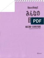 Minna No Nihongo 2 Translation Grammatical Notes