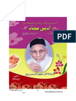 Adbi Mahaz Jan -Mar 2015