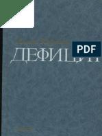 Kornai Yanos Deficit