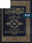 Nawawi s 40 Hadith Explained With Ibn Hajars Commentary
