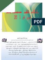 RANCANGAN PENGAJARAN DAN PEMBELAJARAN TAHUNAN KSSR TAHUN 3_2013.pdf
