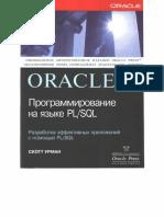 Oracle9i.programare in PL_SQL