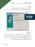 EES Manual Farsi