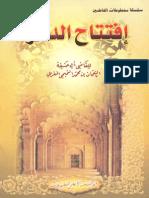 إفتتاح الدعوة-القاضي النعمان.pdf