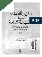 الشهب اللامعة.pdf