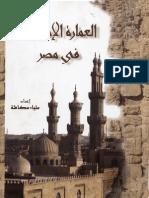 العمارة الإسلامية في مصر - علياء عكاشة.pdf