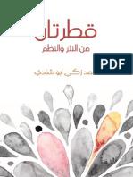 أحمد زكي أبو شادي ـ قطرتان من النثر والنظم.pdf
