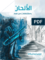 الألحان ومقتطفات من غلواء ـ إلياس أبو شبكة.pdf