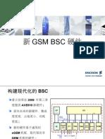 新建BSC Hardware Introduction