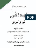 Lujjatul Noor Urdu Tarjuma