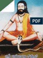 Pambatti sidharபாம்பாட்டிச் சித்தர் / வரலாறு
