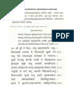 Shree Mahaganapathi Vajrapanjara Kavacham