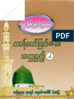 The Holy Prophet Muhammed (Saw) Vol-02 - Reduced 1-135