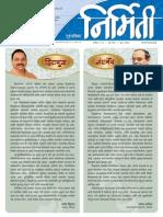 Nirmiti_September_2013.pdf