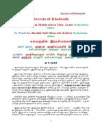 Asrar khalwath