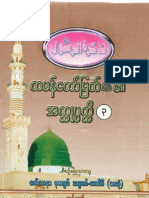 The Holy Prophet Muhammed (Saw) Vol-03 - Reduced 1-133