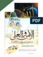 Al Amno Wal Ula Arabic